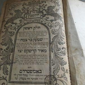 Title page of Sefer Hatashbetz